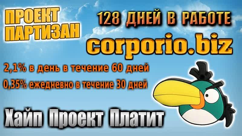 Corporio ПРОЕКТ ПАРТИЗАН РАБОТАЕТ И ПЛАТИТ 129 ДНЕЙ! ВЫВОД USD ОБНОВЛЕНИЯ