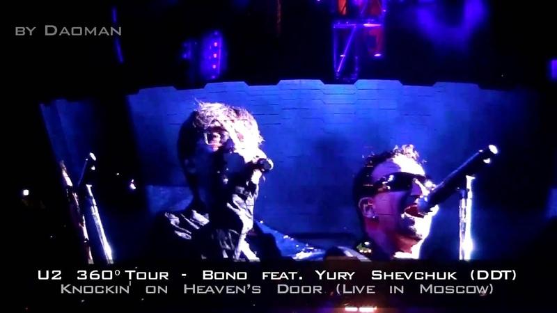 U2 360 Tour 2010.08.25 - Live in Moscow - Bono feat. Yury Shevchuk (DDT) - Knockin' on Heaven's Door