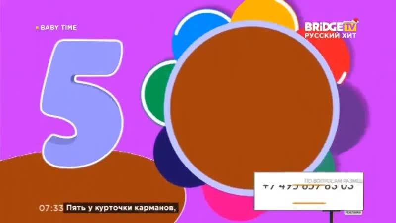 Поднялись немного вверх часы во время передачи Baby Time на BRIDGE TV Русский Хит 2.01.2020