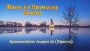 Жизнь по Промыслу Божию Архимандрит Амвросий Юрасов