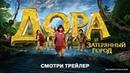 Дора и Затерянный город - Трейлер 2 HD