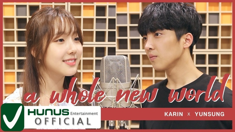 Special 알라딘 OST A Whole New World Cover by 가린 KARIN 로미오 윤성 YUNSUNG