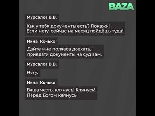 Краснодарский судья Валерий Мурсалов  на заседании общается с женщиной