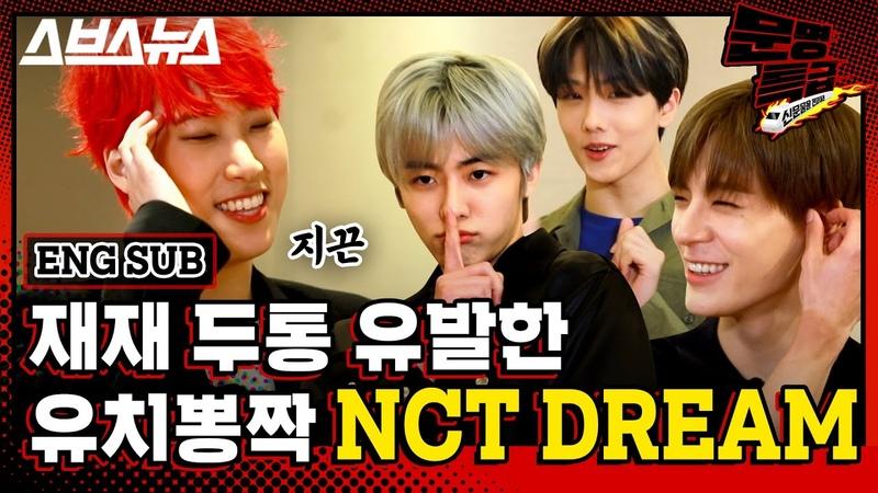 [문명특급 EP.120] SM이 이젠 친정 같아요^^ 1년 만에 다시 만난 재재와 NCT DREAM