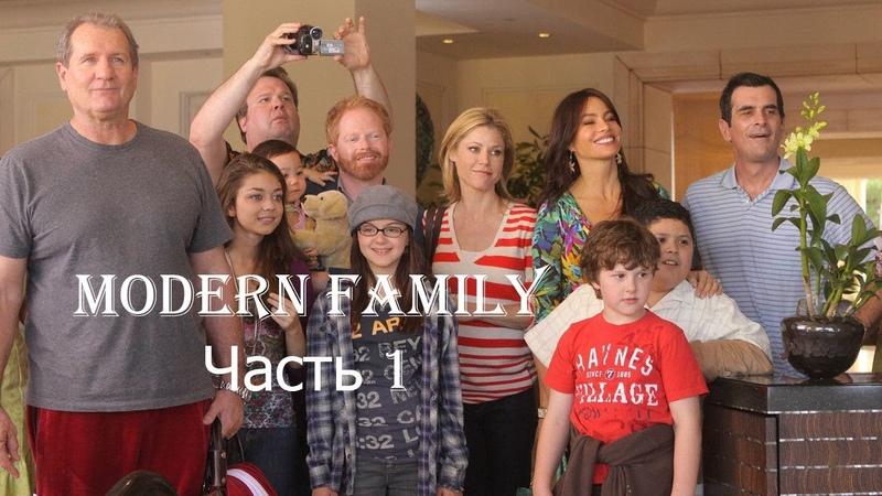 смотреть онлайн сериал Американская семейка 1 2 3 4 5 6 7 8 9 10 11 сезон бесплатно в хорошем качестве