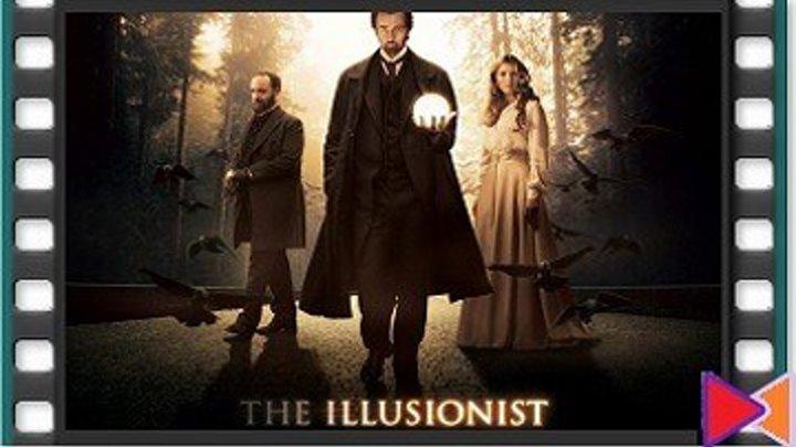 Иллюзионист [The Illusionist] (2005)