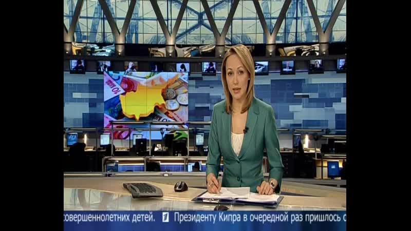 Новости (Первый канал, 01.04.2013) Выпуск в 12:00