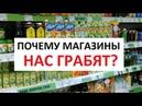 Бешеная наценка в супермаркетах! Сколько должен стоить сок?