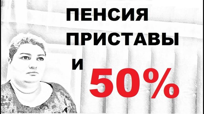 Пенсия приставы и 50% списаний образец заявлений РОДНОЙ РЕГИОН