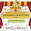 Фестиваль циркового искусства в Пензе!