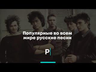 Популярные во всем мире русские песни