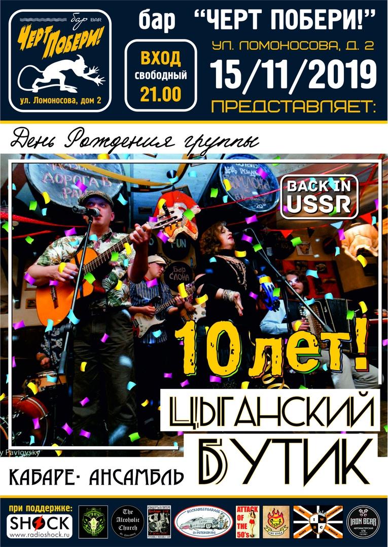 15.11 ВИА Цыганский Бутик в ЧП! Вход свободный!