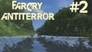 Прохождение Far Cry: AntiTerror - 2 В поисках ответов