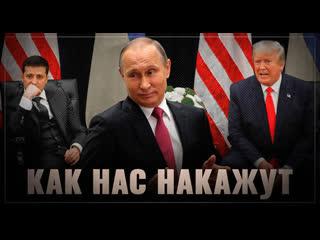 Как нас накажут. Российский след в Украингейте найден