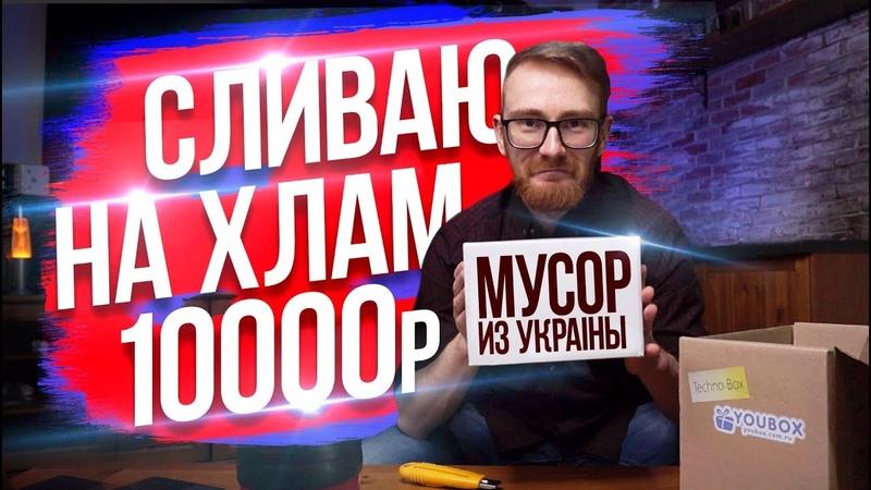 ПРОВЕРКА YOUBOX ПРИШЕЛ МУСОР ВМЕСТО ПОДАРКОВ EVG