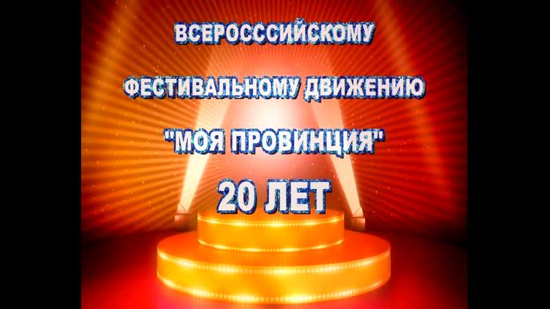 Открытие ХХ всероссийского фестиваля Моя провинция в Адыгее 2019