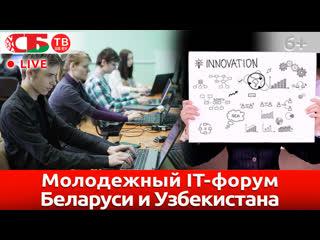 I Молодежный IT-форум Беларуси и Узбекистана | ПРЯМОЙ ЭФИР