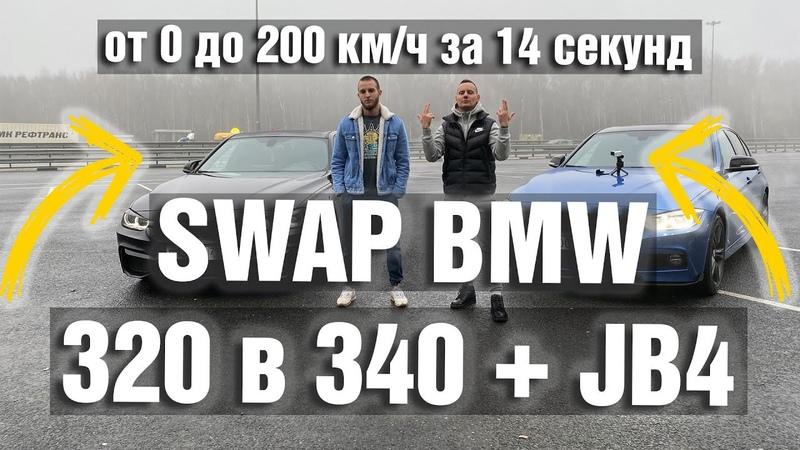 Как сделать Свап swap BMW F 320i в 340i жаба JB4