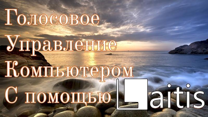 Голосовой ввод текста и голосовое управление компьютером с помощью Laitis
