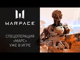 """Warface  глобальное обновление """"Марс"""" уже в игре!"""
