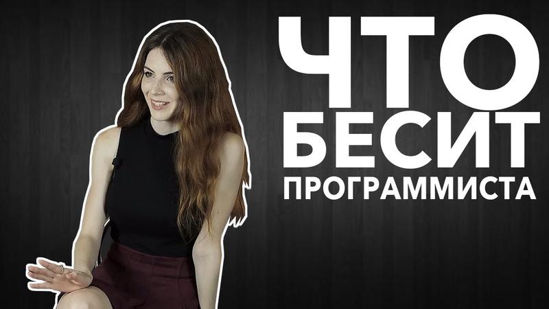 Что бесит программиста Анастасия Лукьяненко