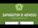 Заработок в интернете 2000 рублей в ДЕНЬ и БЕЗ ВЛОЖЕНИЙ с телефона Биржа копирайтинга - Advego