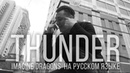 Imagine Dragons - Thunder Кавер на русском RADIO TAPOK Cover