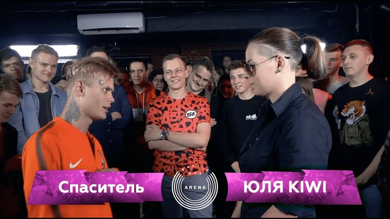 BRA Спаситель VS ЮЛЯ KIWI Main Event