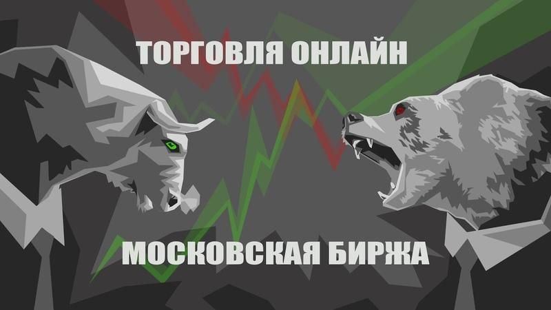30 04 Торговля онлайн на Московской бирже Запись стрима Скальпинг онлайн 6100 рублей на акциях