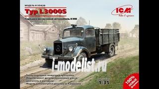 """Сборка масштабной модели """"Mercedes Benz L3000S"""" фирмы """"ICM"""" в 1/35 масштабе. Пятая часть."""