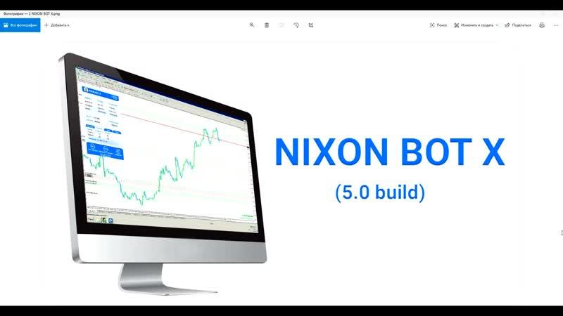 Обзор обновления NIXON BOT X 5.0 build на nixongroup spb