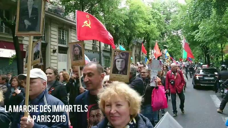 La Marche des Immortels à Paris 2019. Бессмертный полк в Париже 2019 год
