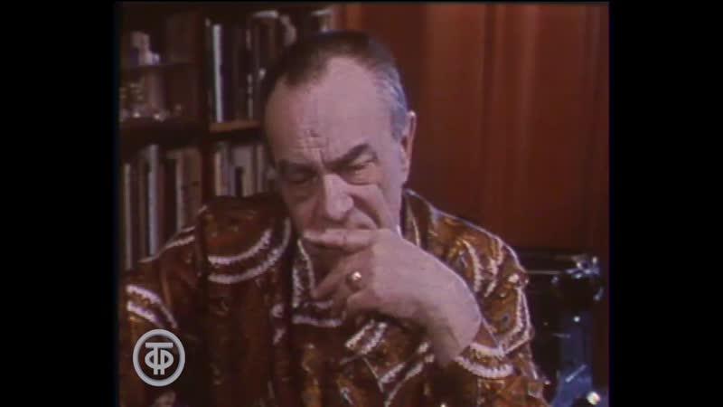 Фрагмент передачи В гостях у писателя Валентина Пикуля . 1986 » Freewka.com - Смотреть онлайн в хорощем качестве
