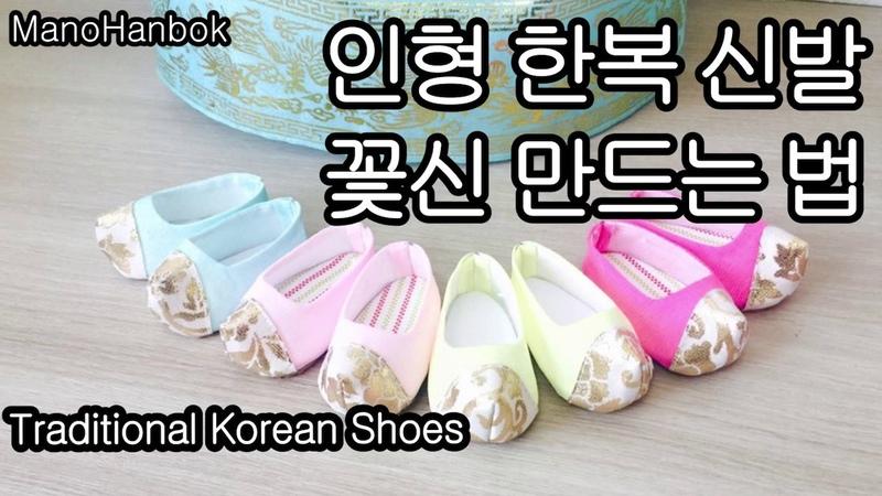 Doll's Shoes 인형 한복 신발 꽃신 만들기