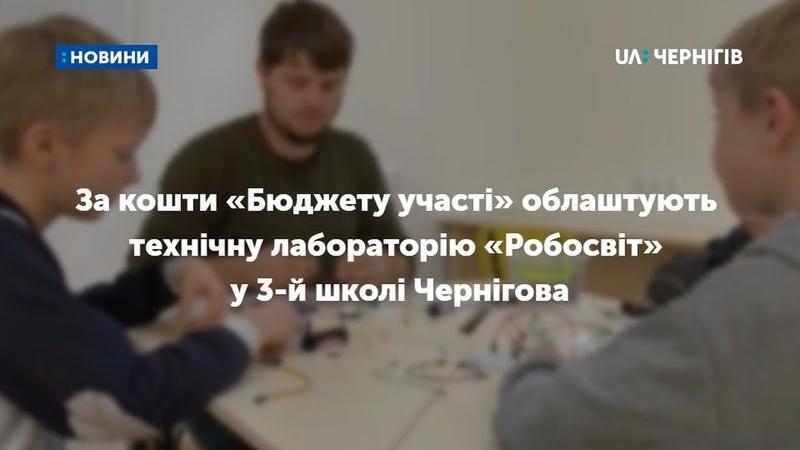 Кошти «Бюджету участі» виділять на облаштування технічної лабораторії у 3-й школі Чернігова