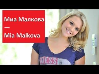 Mia Malkova (movie fragments)