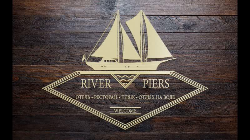 ЦВТСиО МО_River Piers