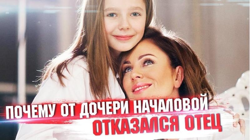 С кем будет жить дочь Юлии Началовой Почему от Дочери Началовой отказался отец