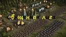 Cossacks 3 Казаки 3 Австрийская капания Священная лига