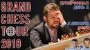 Суперфинал Шахматы ♛ Гранд Чесс Тур 2019 👑 1 2 день 2 ⏰ 3 12 18 50 мск 🎤 Д Филимонов С Шипов