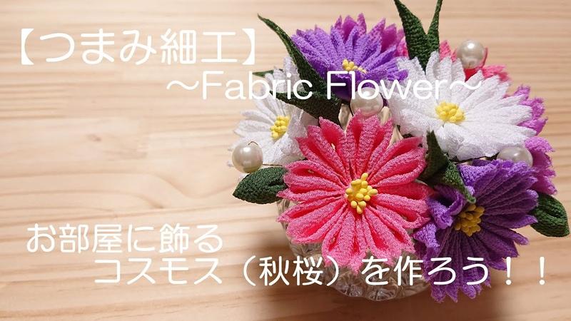 【つまみ細工】~Fabric Flower~お部屋に飾るコスモス(秋桜)を作ろう!!
