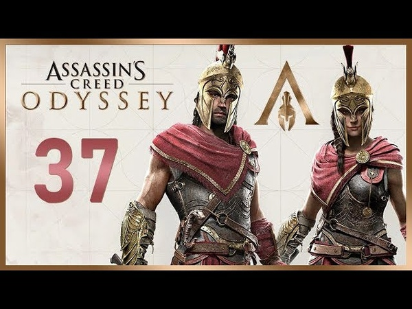 Assassin's Creed Odyssey 37 Я Диона