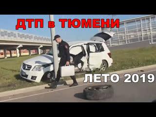 Подборка ДТП в Тюмени, лето 2019 за 1 минуту.