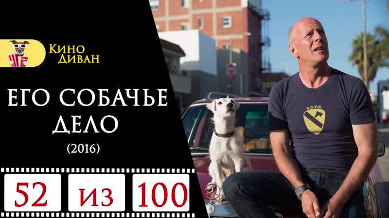 Его собачье дело (Once Upon a Time in Venice) (2016) Кино Диван - рецензия (обзор, отзыв)