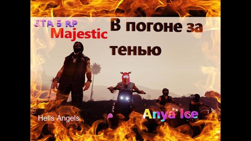 В погоне за тенью За пределами закона Пародия на фильм в стиле GTA5 Rp На Majestic Часть 3