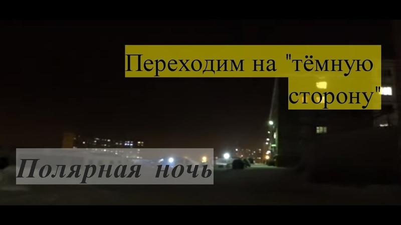 Норильск l ВЛОГ l Полярная ночь близко l Наш район в темное время суток
