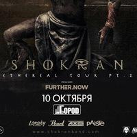 SHOKRAN :: 10 октября - Москва :: ГОРОД