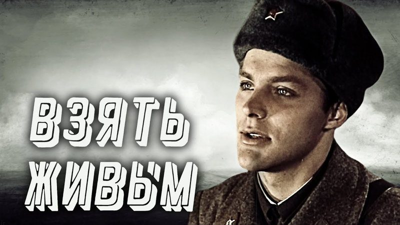 Взять живым 1982 К 75 летию Победы