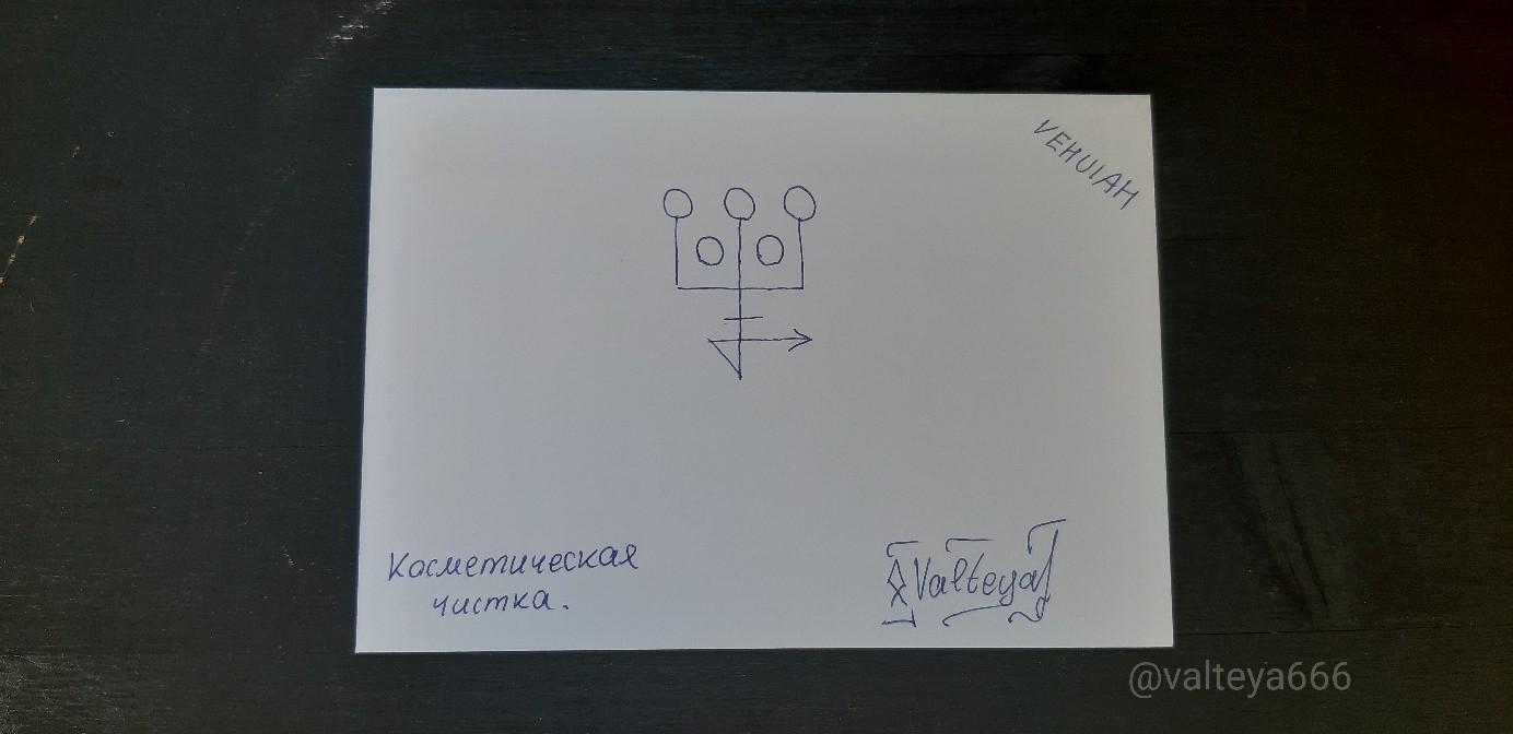 Рунограмма - Конверты с магическими программами от Елены Руденко. Ставы, символы, руническая магия.  - Страница 6 3iGDhENODdI