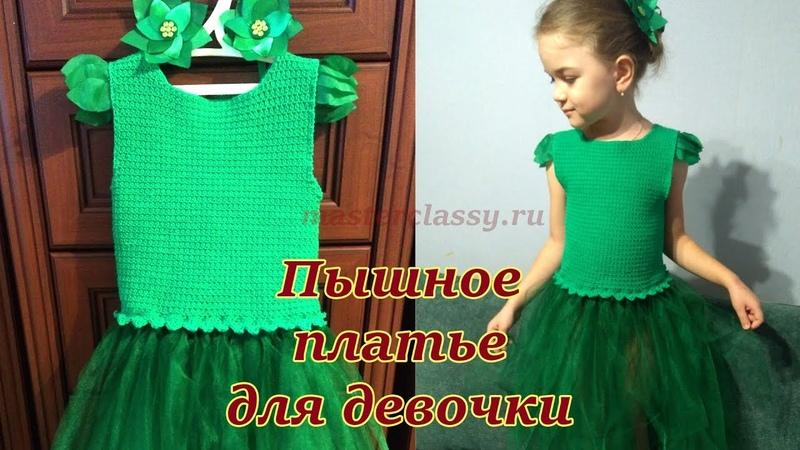 Пышное платье на Новый год для девочки с вязанным верхом. Виде урок каксвязатьплатье платье
